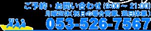 ご予約・お問い合わせTEL:053-526-7567