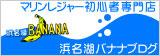 浜名湖BANANAブログ