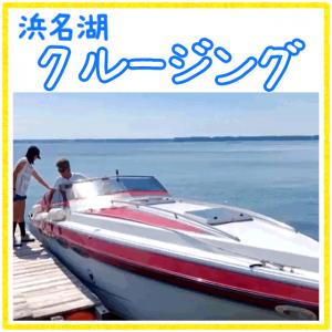 浜名湖クルージング
