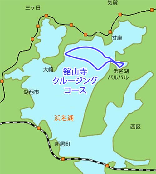 舘山寺クルージングコース