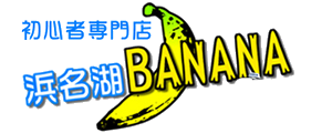 浜名湖バナナ
