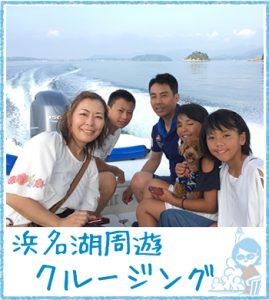 浜名湖周遊クルージング